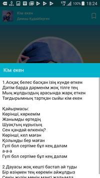 Димаш Құдайберген screenshot 1