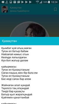 Димаш Құдайберген screenshot 2