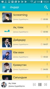 Димаш Құдайберген screenshot 4
