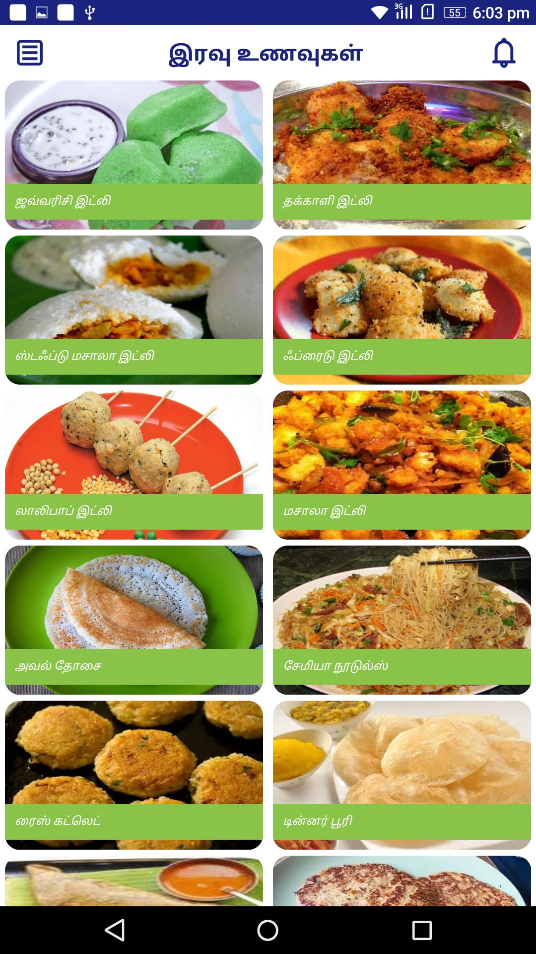 Dinner Recipes & Tips in Tamil for Android - APK Download