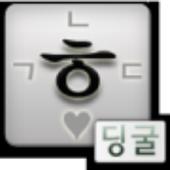 딩굴 한글 키보드 (Dingul Keyboard) icon