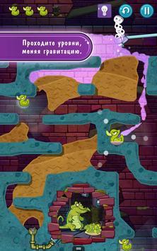 Крокодильчик Свомпи 2 скриншот 1