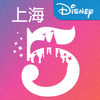 上海迪士尼度假区 圖標