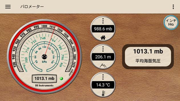 気圧計 - 高度計と気象情報 ポスター