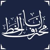 Ana Muhtarif Al Khat icon