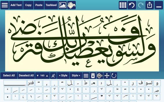 Ana Muhtarif Al Khat screenshot 6