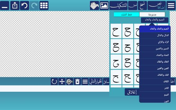 Ana Muhtarif Al Khat screenshot 7