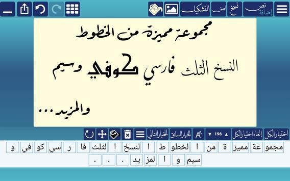 Ana Muhtarif Al Khat screenshot 8