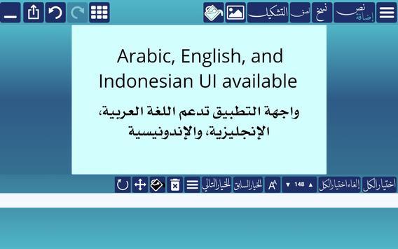 Ana Muhtarif Al Khat screenshot 9