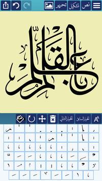 Ana Muhtarif Al Khat poster