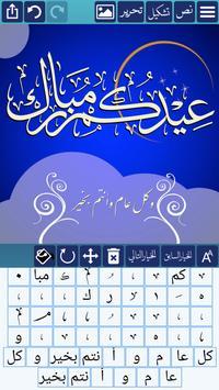 Ana Muhtarif Al Khat screenshot 2