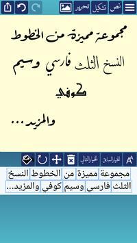 Ana Muhtarif Al Khat screenshot 3