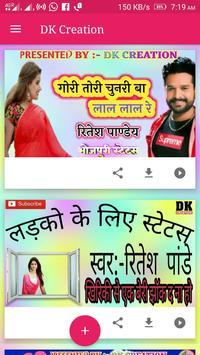 DK Creation Bhojpuri Whatsapp Status screenshot 1