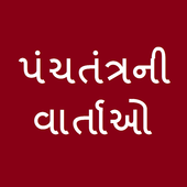 Panchtantra Stories icon