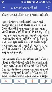 Panchtantra Stories screenshot 1