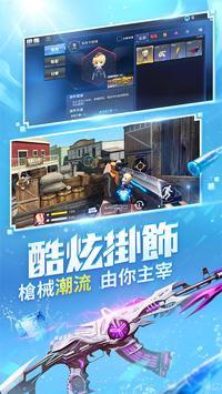 全民槍戰Crisis Action: No.1 FPS Game screenshot 2