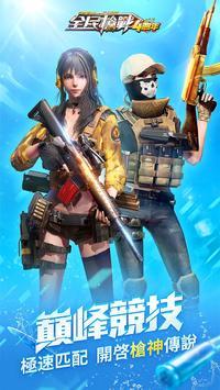 全民槍戰Crisis Action: No.1 FPS Game poster