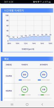 파인더스트(FineDust,미세먼지,초미세먼지,WHO기준,위젯,예보,날씨,알림) screenshot 3