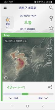 파인더스트(FineDust,미세먼지,초미세먼지,WHO기준,위젯,예보,날씨,알림) poster