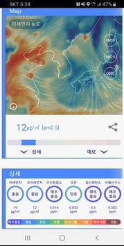 파인더스트(FineDust,미세먼지,초미세먼지,WHO기준,위젯,예보,날씨,알림) screenshot 1