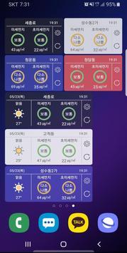 파인더스트(FineDust,미세먼지,초미세먼지,WHO기준,위젯,예보,날씨,알림) screenshot 7