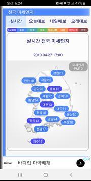 파인더스트(FineDust,미세먼지,초미세먼지,WHO기준,위젯,예보,날씨,알림) screenshot 4