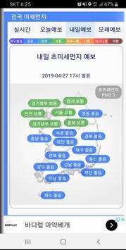 파인더스트(FineDust,미세먼지,초미세먼지,WHO기준,위젯,예보,날씨,알림) screenshot 5