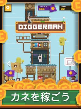 Diggerman スクリーンショット 18