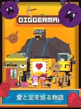 Diggerman スクリーンショット 13
