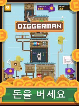 Diggerman 스크린샷 18