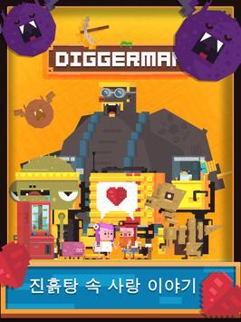 Diggerman 스크린샷 20
