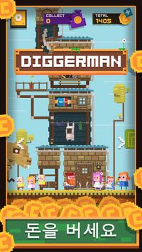 Diggerman 스크린샷 4