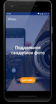 iPhoto - идеи для фото screenshot 1