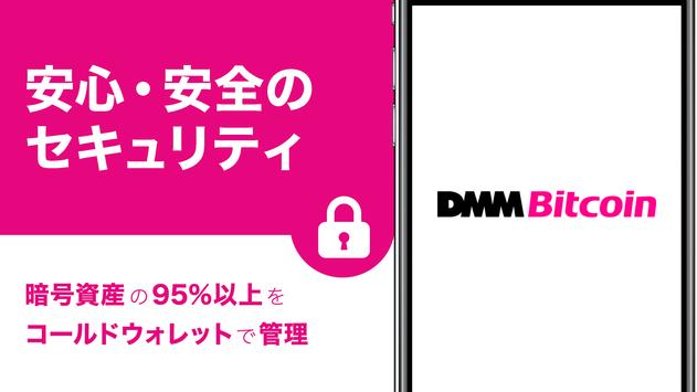 DMMビットコイン 暗号資産(仮想通貨)取引なら初心者にもチャートが見やすいDMMビットコイン screenshot 4