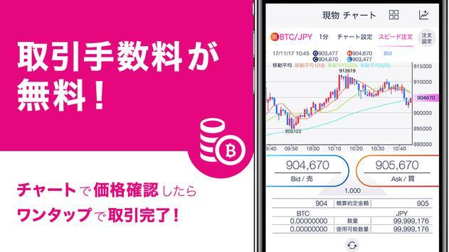 DMMビットコイン 暗号資産(仮想通貨)はDMMビットコイン screenshot 2