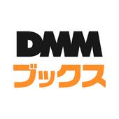 DMMブックス アイコン