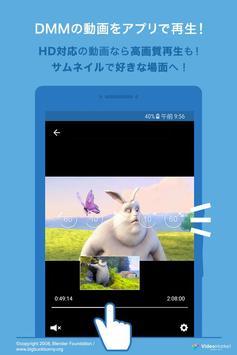 DMM動画プレイヤー 海報