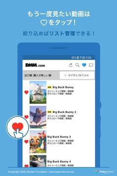 DMM動画プレイヤー 截圖 1