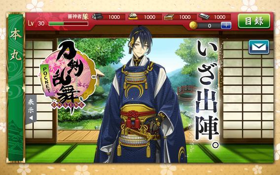 刀剣乱舞 screenshot 10