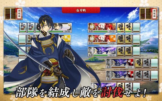 刀剣乱舞 screenshot 6