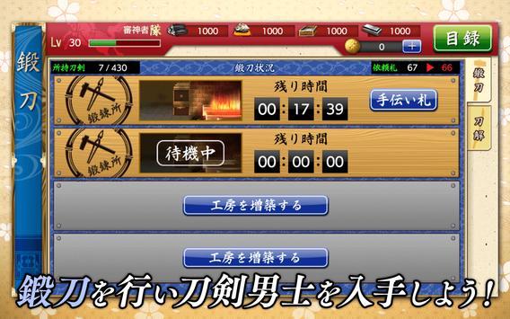 刀剣乱舞 screenshot 12