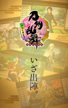 刀剣乱舞 スクリーンショット 5