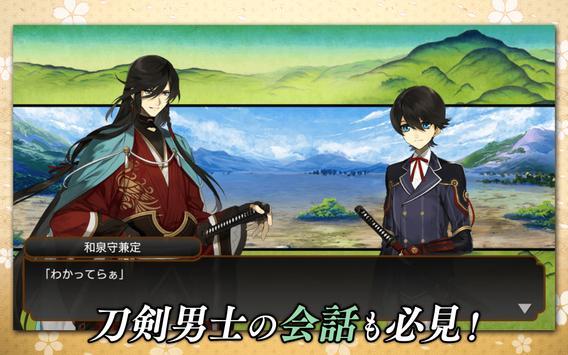 刀剣乱舞 screenshot 8