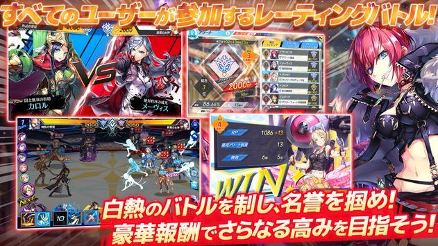 ユニティア(UNITIA)神託の使徒×終焉の女神 screenshot 2