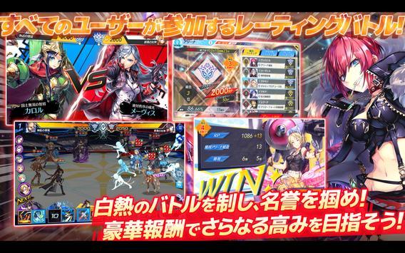 ユニティア(UNITIA)神託の使徒×終焉の女神 screenshot 7