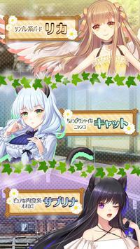 けもカノ ~My Strange Girlfriend~ screenshot 1