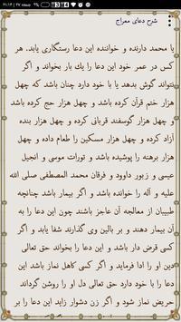 دعای معراج متنی و صوتی poster