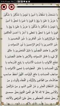 دعای معراج متنی و صوتی screenshot 1