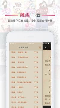 超好看小說 Screenshot 3