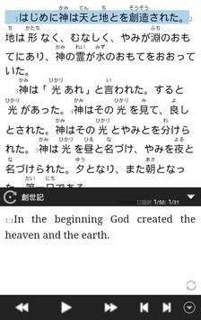 どこでも聖書 capture d'écran 1